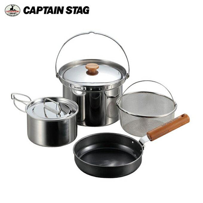 キャプテンスタッグ CAPTAIN STAG 調理器具セット 鍋 フライパン フィールドシェフ クッカーセット4 UH-4201