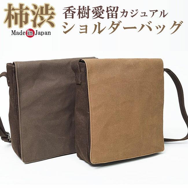 柿渋 帆布 ショルダー バッグ 香樹愛留 9010 日本製
