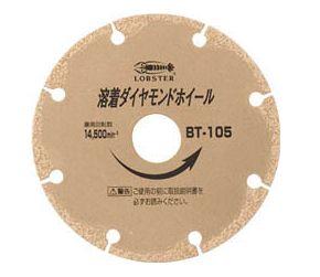 絶好のチャンス エビ/(株)ロブテックス 溶着ダイヤモンドホイール 305mmBT305