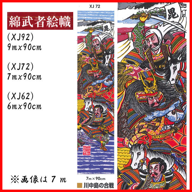 6m 綿武者絵幟 川中島の合戦(XJ62)【武者絵のぼり】【節句幟】