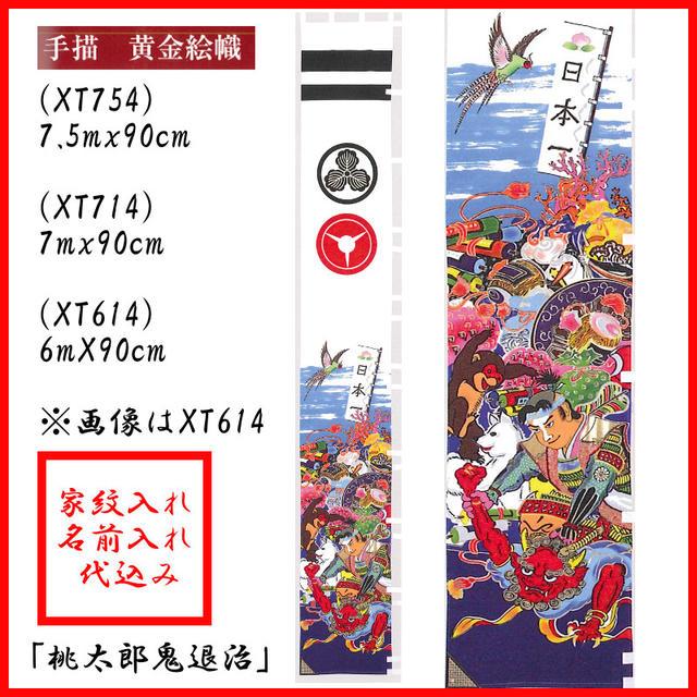 7m 手描き黄金絵幟 桃太郎鬼退治 (XT714)【武者絵のぼり】【節句幟】