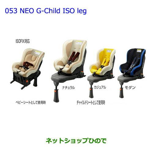 【純正部品】トヨタ ハリアーチャイルドシートNEO G-Child ISO leg ナチュラル純正品番【73700-68070】※【ZSU60W ZSU65W AVU65W】053