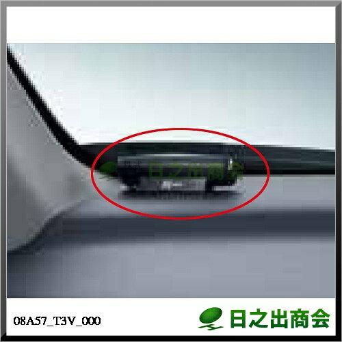 VICS光・電波ビーコンユニット 安全運転支援システム(DSSS)対応08A57-T3V-000