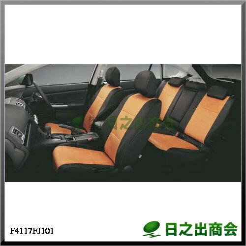 流行の新作 スエード調フルシートカバー(オレンジ) G4F4117FJ101 オレンジ