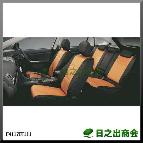 期間限定特別価格 スエード調フルシートカバー(オレンジ) SPORTF4117FJ111 オレンジ