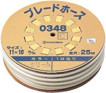 カクダイ ブレードホース(25m巻)//クリーム 0348C