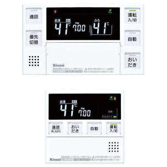 Rinnai(リンナイ) 浴室リモコンと台所リモコンのセット MBC-230VC