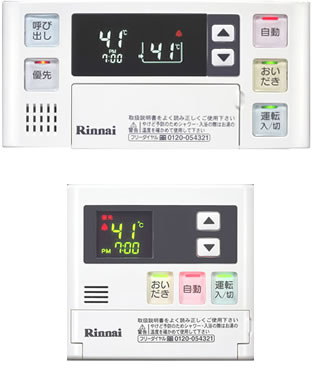 Rinnai(リンナイ) Newボイスリモコンセット MBC-120V