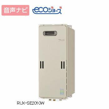 Rinnai(リンナイ) ガス給湯器 給湯専用タイプ スリムタイプ ecoジョーズ 20号 RUX-SE2010W