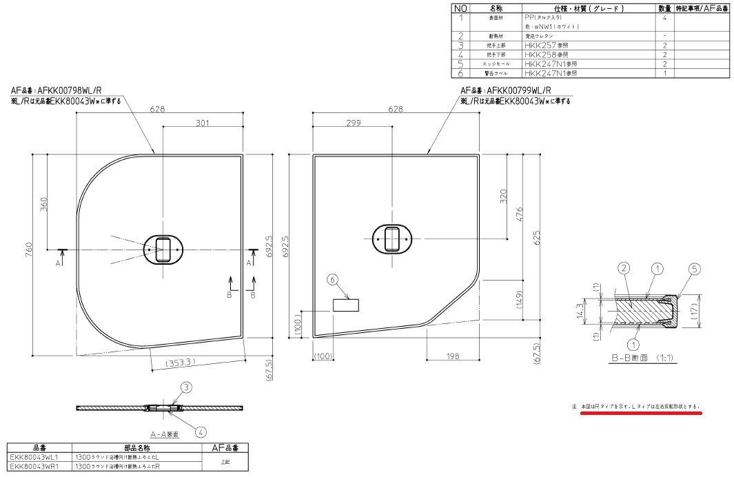 TOTO(トートー) TOTO 1300ラウンド浴槽向け断熱ふろふたREKK80043WR1