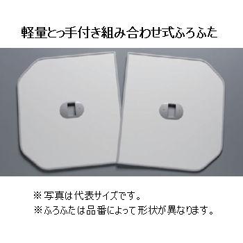 TOTO(トートー) 風呂ふた 軽量とっ手付組み合わせ式 PCF1440R #NW1