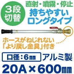 送料無料!《管槍+ノズル》3段切替え・より戻しBV噴霧ノズル ボールバルブ付 20A×600mm(口径6mm)アルミ製