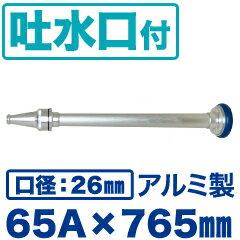 《管槍+吐水口》散水ノズル(吐水口付) 65A×765mm(口径26mm)アルミ製