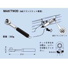ネグロス MAKTW20 ダクト・ラック用トルクレンチ