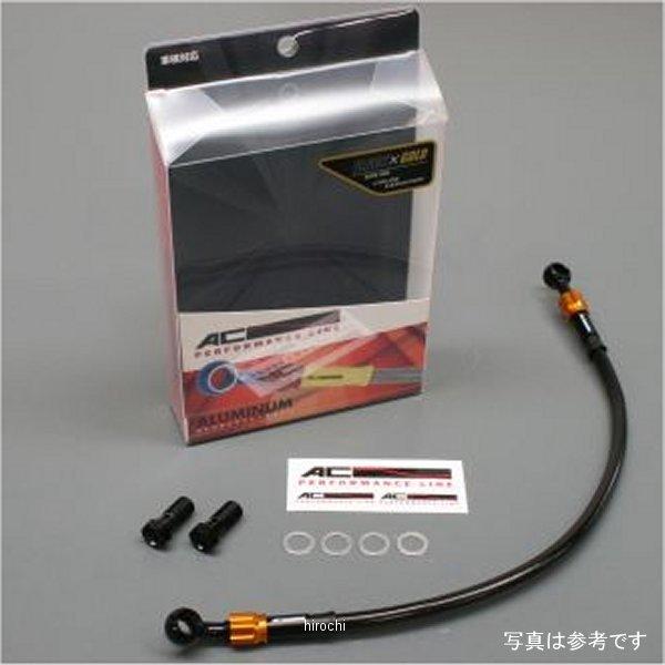 【メーカー在庫あり】 32271751 ACパフォーマンスライン AC-PERFORMANCELINE リアブレーキホース 12年-15年 ZX-14R 黒/ゴールド