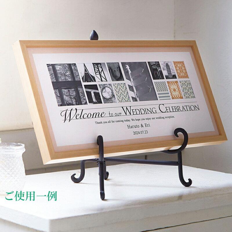 ウェルカムフォトボード完成品(21.7cm×43.7cm)お一人様あたり11文字までOK(フォトカラーはモノクロかセピアが選べます)【結婚式のウェルカムボード ウェディング 結婚祝い お名入れ イニシャルフォトアート】