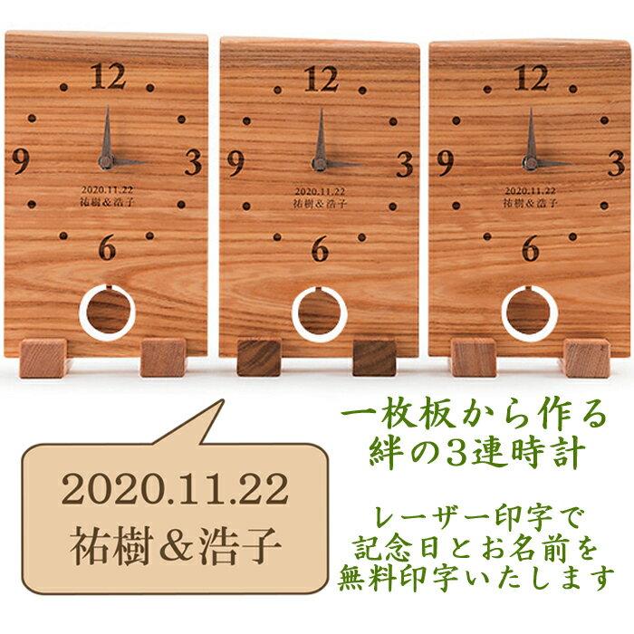 親ギフト用・木目のつながる3連時計(振り子あり)【名入れ置き時計 両親贈呈用 結婚式 記念日】