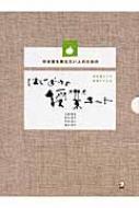 【送料無料】 はじめての授業キット 日本語を教えたい人のための / 大森雅美  【本】