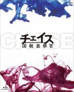 【送料無料】 チェイス-国税査察官-Blu-ray BOX  【BLU-RAY DISC】