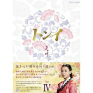 【送料無料】 トンイ Blu-ray BOXIV  【BLU-RAY DISC】