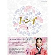 【送料無料】 トンイ Blu-ray BOXV  【BLU-RAY DISC】