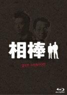 【送料無料】 相棒 pre season ブルーレイBOX  【BLU-RAY DISC】