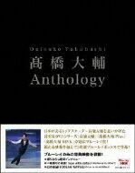 【送料無料】 高橋大輔 Anthology  【BLU-RAY DISC】
