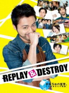 【送料無料】 REPLAY & DESTROY Blu-ray-BOX  【BLU-RAY DISC】