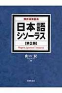 【送料無料】 日本語シソーラス 類語検索辞典 / 山口翼  【辞書・辞典】