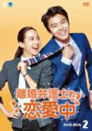【送料無料】 離婚弁護士は恋愛中 DVD-BOX2  【DVD】