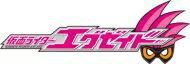 【送料無料】 仮面ライダーエグゼイド Blu-ray COLLECTION 04  【BLU-RAY DISC】