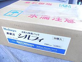 ◆業務用ケース販売 ��料無料】消臭&除�パック 無臭元シルフィ(入数50個)