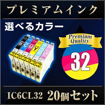 エプソンプリンター用 IC6CL32 20個セット(選べるカラー)  【プレミアム 互換インクカートリッジ】 【ICチップ有】