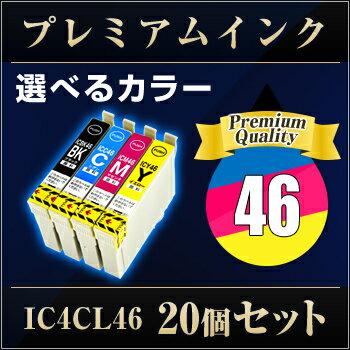 エプソンプリンター用 IC4CL46 20個セット(選べるカラー) 送料無料 【プレミアム 互換インクカートリッジ】 【ICチップ有】