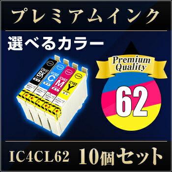エプソンプリンター用 IC4CL62 10個セット(選べるカラー)送料無料  【プレミアム 互換インクカートリッジ】 【ICチップ有】