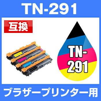 【メーカーお取り寄せ】ブラザー TN-291 K/C/M/Y 4色セット 【送料無料】 【互換トナー】 Brother トナーカートリッジ トナー 同梱不可  【メール便不可】【OA100】