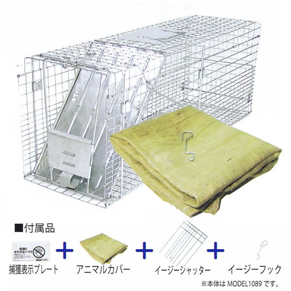 アニマルトラップ MODEL 1089プロ アニマルカバー付き 中型動物用箱わな