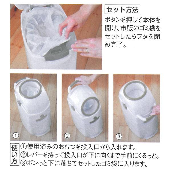 【代金引換不可】【お客様都合による返品交換不可】(送料込み)おむつ処理容器くるっとポン(ミディアム) 保育用品