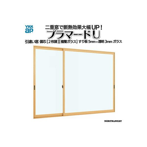 YKKAPプラマードU 引き違い窓 偏芯2枚建[複層ガラス] すり板5mm+透明3mmガラス:[幅1501~2000mm×高801~1200mm]