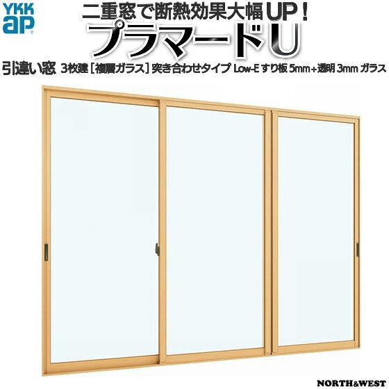 YKKAPプラマードU 引き違い窓 3枚建[複層ガラス]突き合わせタイプ Low-Eすり板5mm+透明3mmガラス:[幅825~1000mm×高801~1200mm]