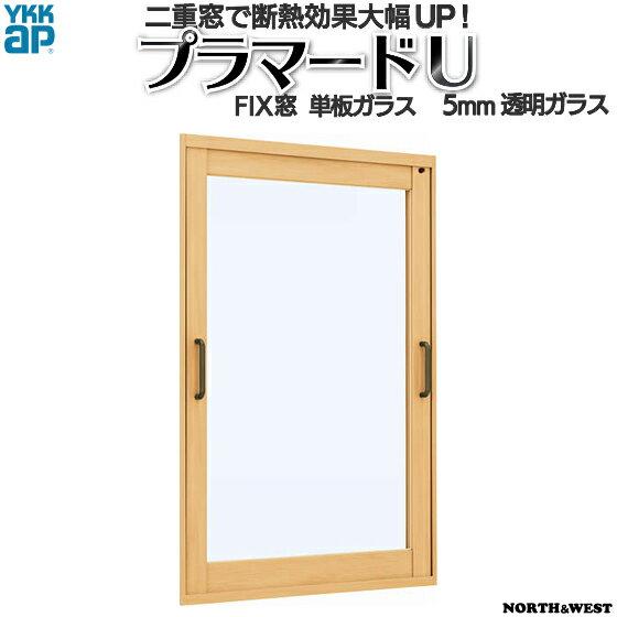 YKKAPプラマードU FIX窓 単板ガラス 5mm透明ガラス:[幅200~500mm×高801~1200mm]【YKK】【YKKプラマード】【嵌殺し】【内窓】【二重窓】【樹脂窓】【二重サッシ】【結露対策】