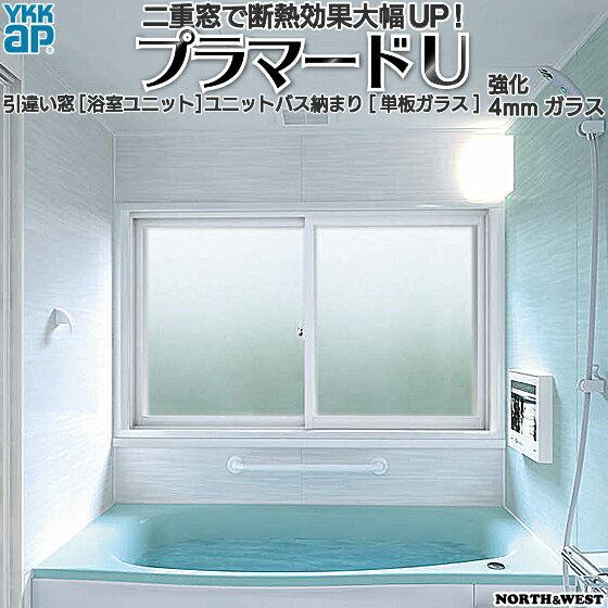 YKKAPプラマードU 引き違い窓[浴室仕様] ユニットバス納まり[単板ガラス] 強化4mmガラス:[幅1001~1500mm×高405~800mm]