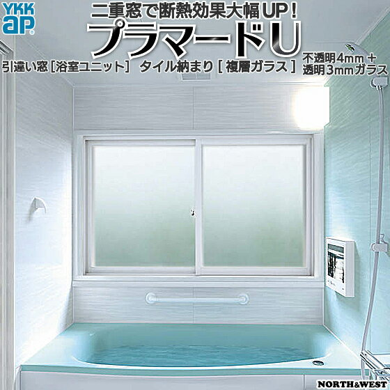 YKKAPプラマードU 引き違い窓[浴室仕様] タイル納まり[複層ガラス] 不透明4mm+透明3mmガラス:[幅550~1000mm×高300~800mm]