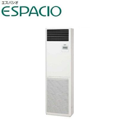 SPW-ECHEP63E 三相 三洋電機 業務用 【2.5馬力】 床置形【省エネ】 エスパシオ・シリーズ ヒートポンプ形