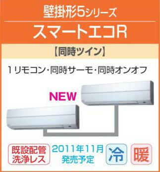 東芝 業務用 エアコン ツイン2011年11月発売予定AKEB14055A 壁掛形 三相 200v ワイヤードスマートエコR省エネ ♪定価 ¥780,150 (税込)5馬力(14kw)