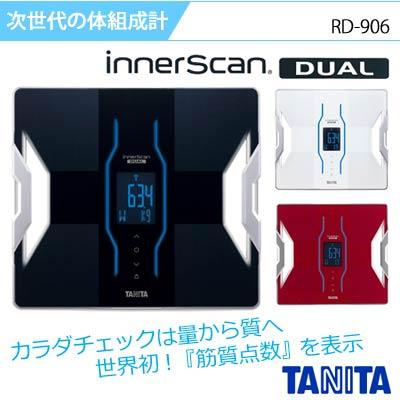 【ポイント20倍【送料無料】タニタ 体組成計インナースキャンデュアル RD-906