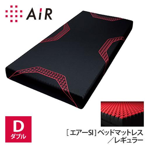 【メーカー直送】【代引不可】 東京西川 ベッドマットレス AIR エアー SI ブラック [ダブル][硬さ:レギュラー]【NUN1542024】【ラッピング不可】