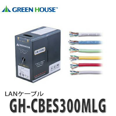 【受注生産品】【300m/単線】グリーンハウス LANケーブル GH-CBES300MLG ライトグリーン [パソコン周辺機器]