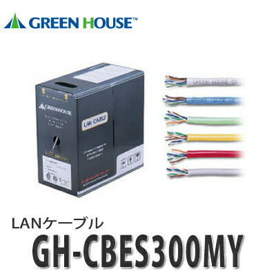 【受注生産品】【300m/単線】グリーンハウス LANケーブル GH-CBES300MY イエロー [パソコン周辺機器]