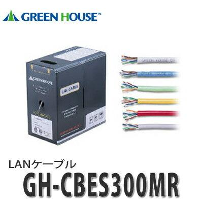 【受注生産品】【300m/単線】グリーンハウス LANケーブル GH-CBES300MR レッド [パソコン周辺機器]